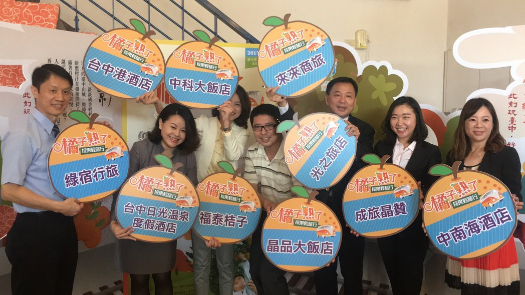 石岡農會總幹事張東海(左1)與樂活旅宿聯盟飯店業者異業結盟。記者陳秋雲/攝影