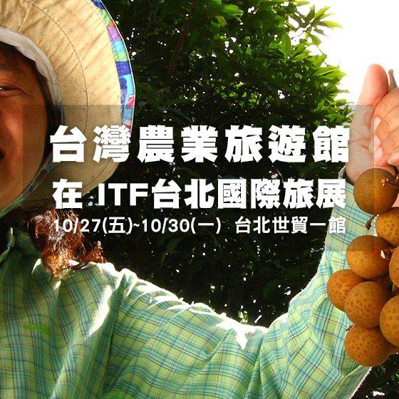 台北國際旅展開展 農旅最高37折。圖/農委會提供