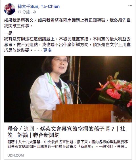 前國民黨立委孫大千在臉書上貼文,認為蔡英文若想在兩岸議題上有正面突破,應該要有三...