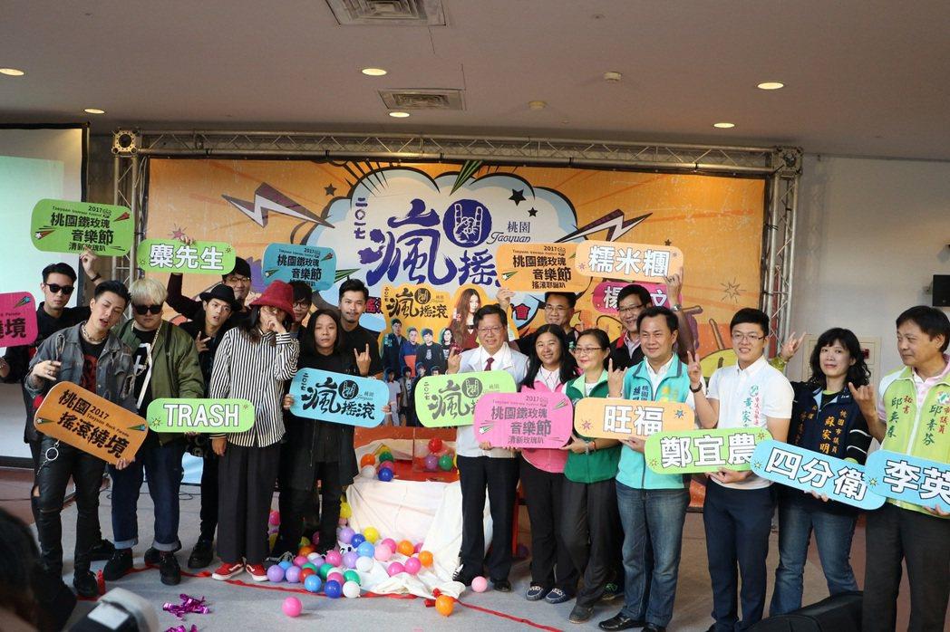 市長鄭文燦等人今天主持暖身會,邀請市民一起參加音樂盛會。圖/文化局提供