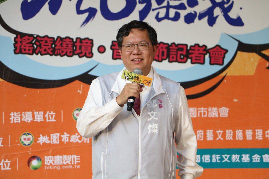 市長鄭文燦邀請市民一起參加音樂盛會。圖/文化局提供