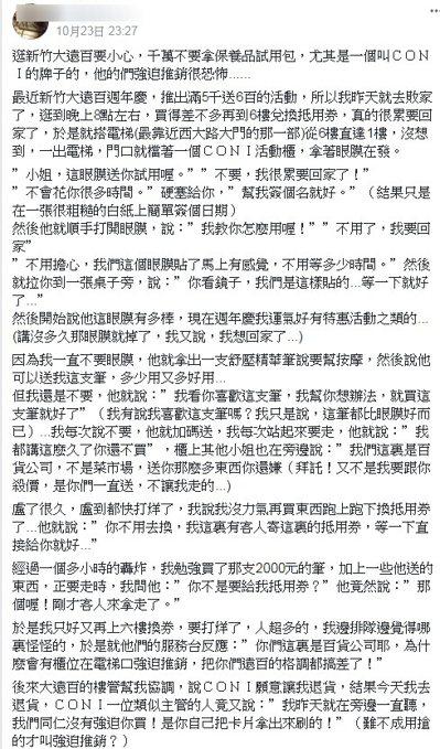 網友將被強迫推銷經驗貼網提醒民眾。圖/取自新竹爆料公社