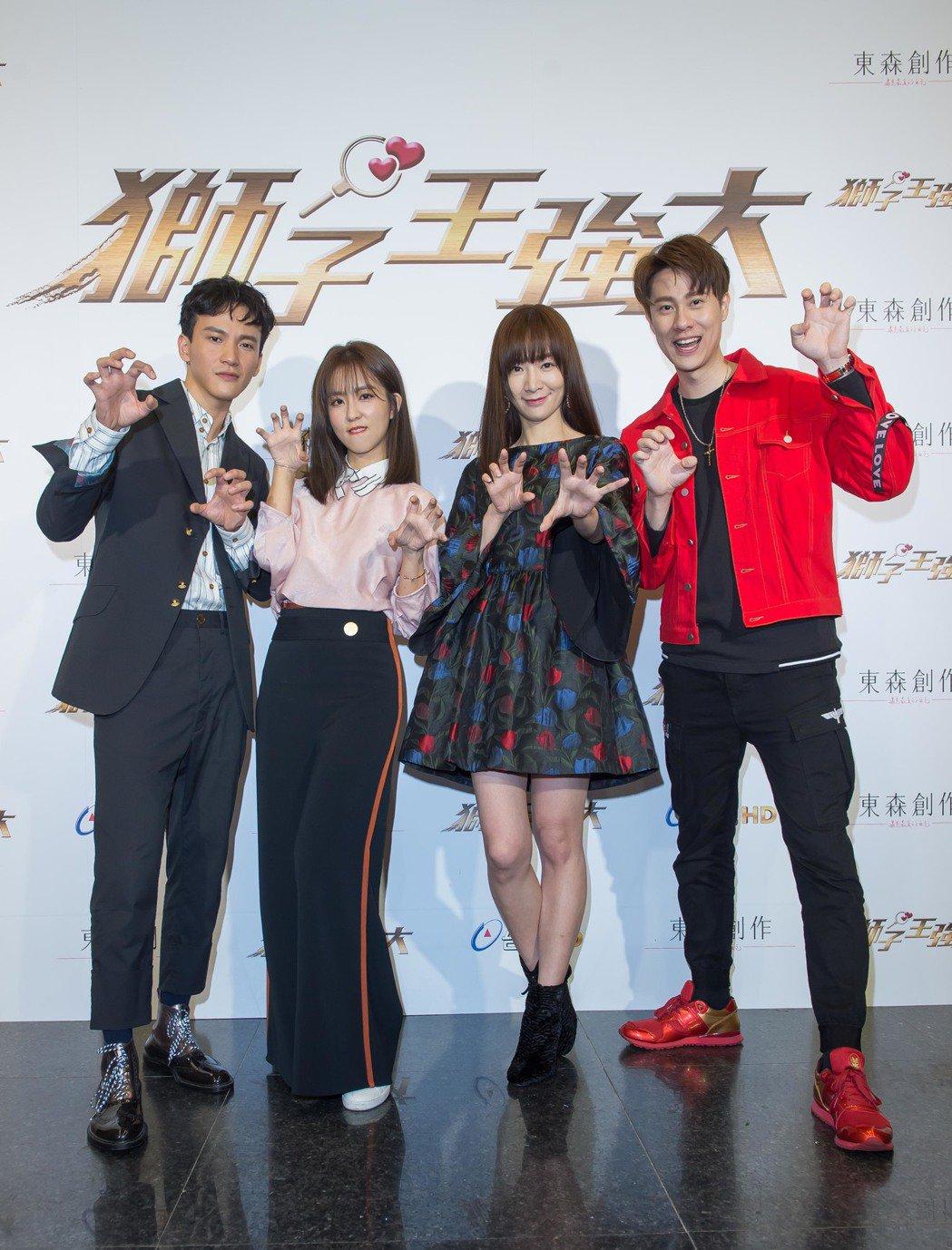 曹晏豪(左起)、周曉涵、陽靚、劉書宏出席「獅子王強大」記者會。圖/東森提供