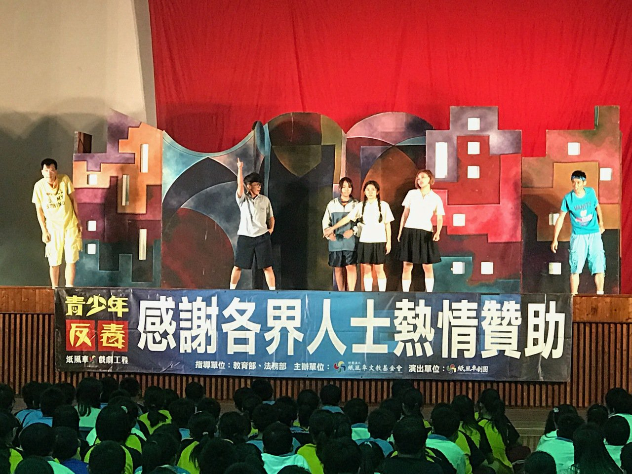 紙風車劇團今天到台南市新興國中演出,引導學生正視毒品、遠離毒品。圖/新興國中提供