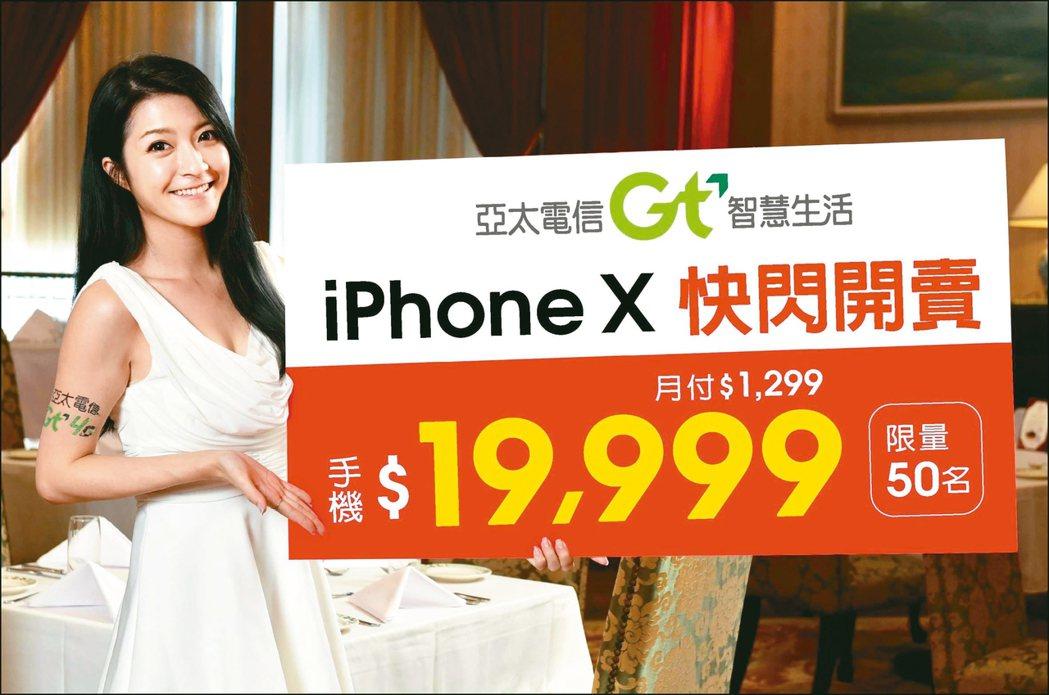 亞太電信在iPhone X開賣當天推出限量快閃優惠,月付1,299元iPhone...