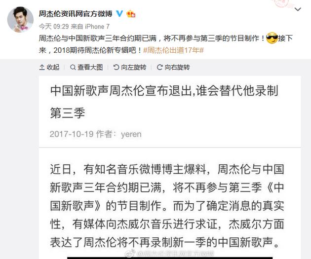 屬名「周杰倫資訊網官方微博」的博主轉發周董退出「中國新歌聲」第三季的報導。圖/擷...