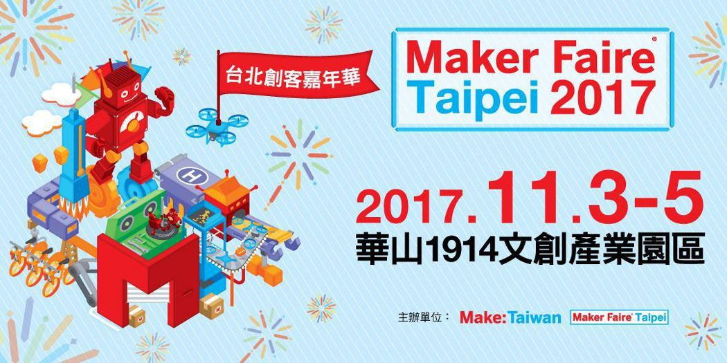 2017年Maker Fair Taipei 業者/提供