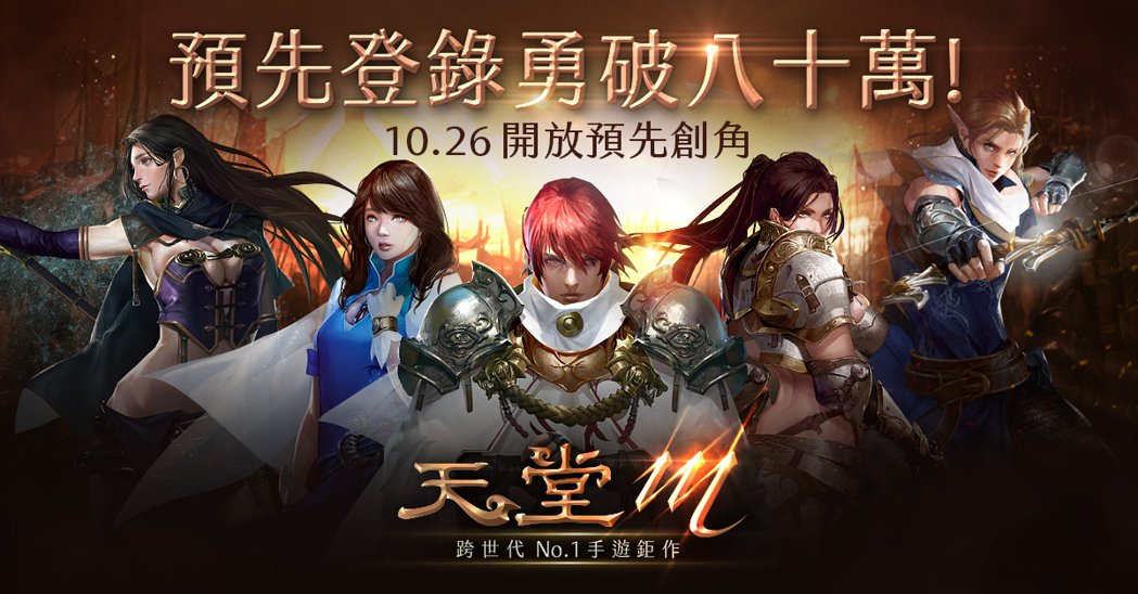《天堂M》中文版預先登錄勇破80萬,官方網站10月26日起搶先開放預先創角活動。