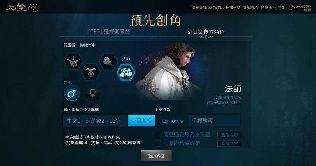 10月26日中午12點起玩家可至《天堂M》官方網站,搶先創立角色ID、性別與職業...