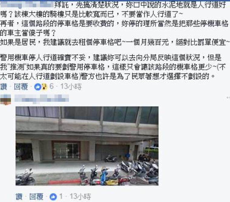 有民眾拍下當地實景,打臉PO文質疑警方的違停網友。 圖/擷自爆料公社