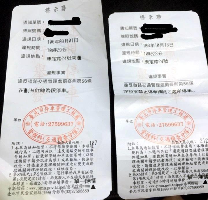 網友PO出自己罰單,質疑警方開單有雙重標準。 圖/擷自爆料公社