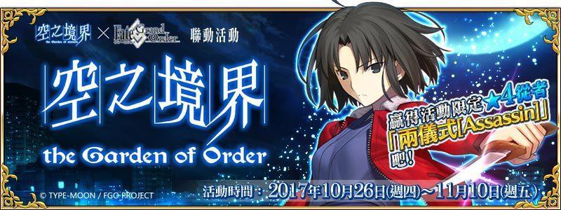 《FateGrand Order》x《空之境界》活動正式開啟。
