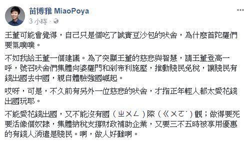 台北市商業會理事長王應傑26日說「台灣很多沒到過中國大陸的愚民、賤民,根本不知道...