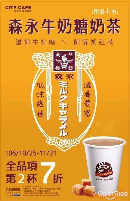 ▲「7-ELEVEN」CITY CAFE與森永聯名限量商品「森永牛奶糖奶茶」,主...