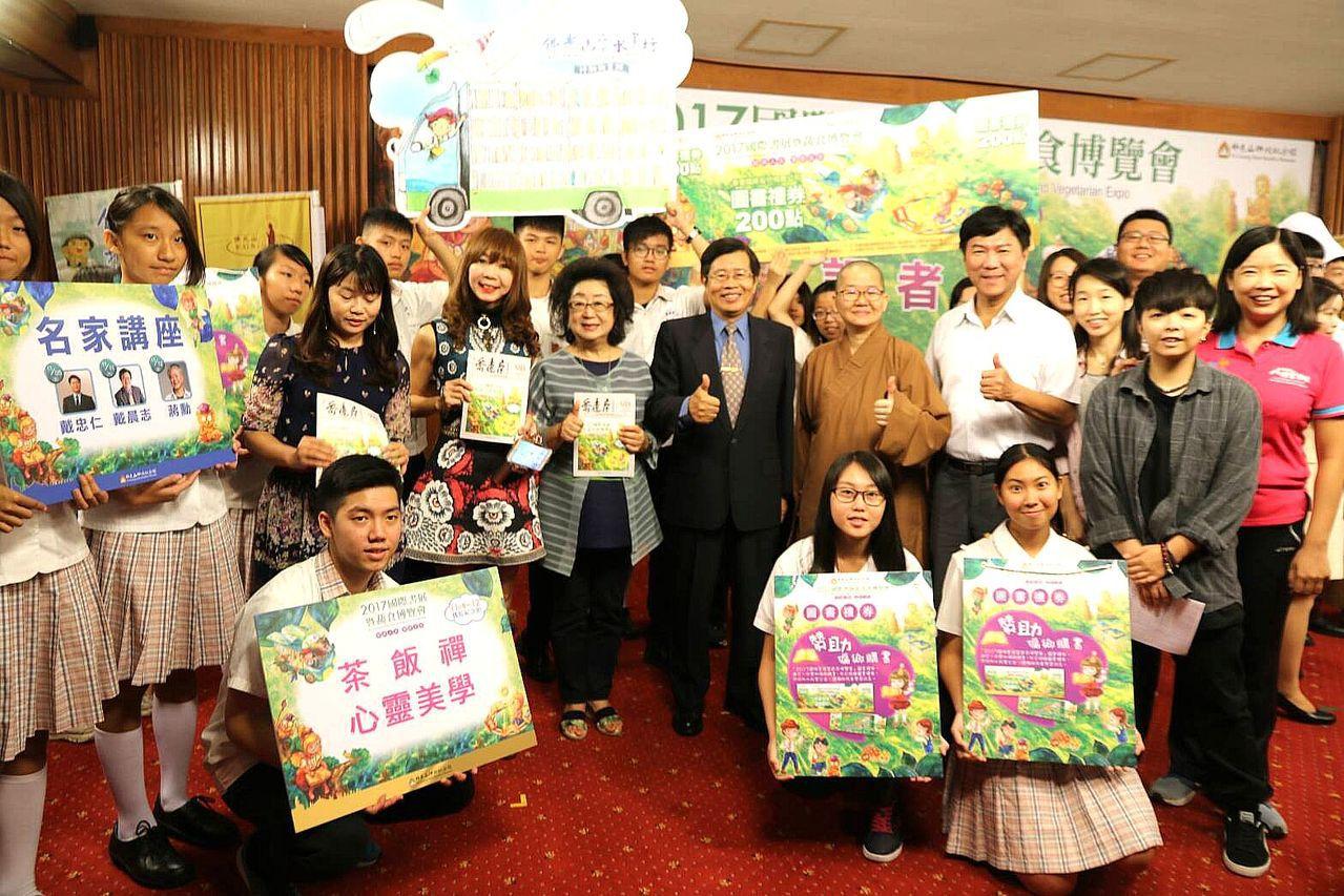 南台灣最具規模的「2017國際書展暨蔬食博覽會」,11月4日至12日將在佛光山佛...