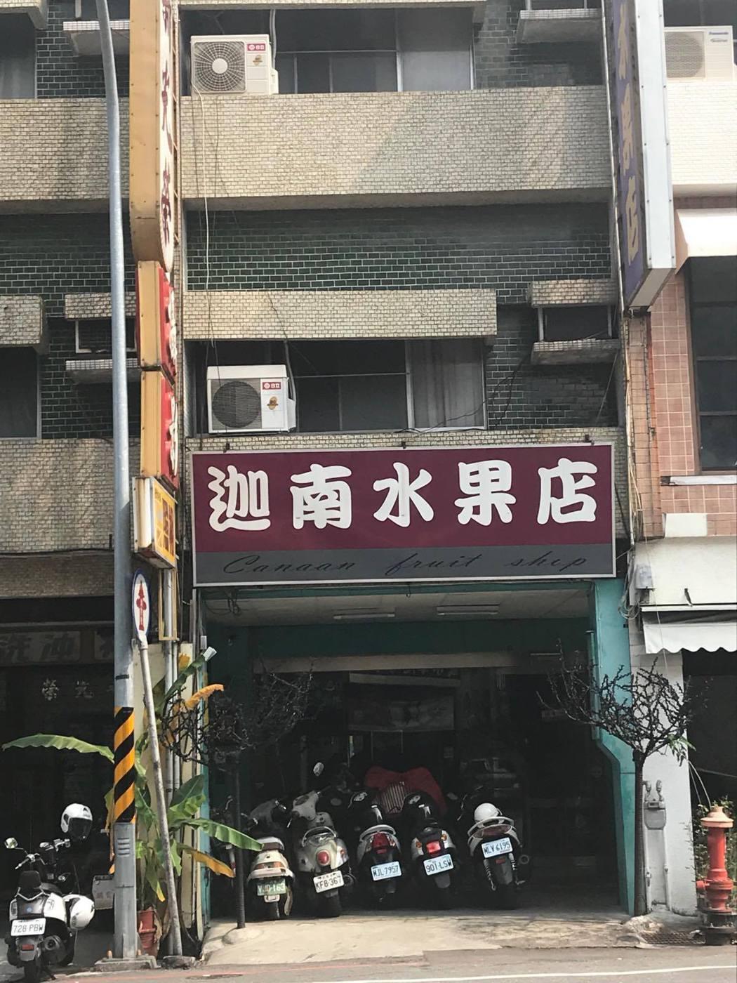 莉莉水果店與南門路上的迦南水果店、小豆豆餐飲屋,師出同門,現由大哥李文雄經營。記...