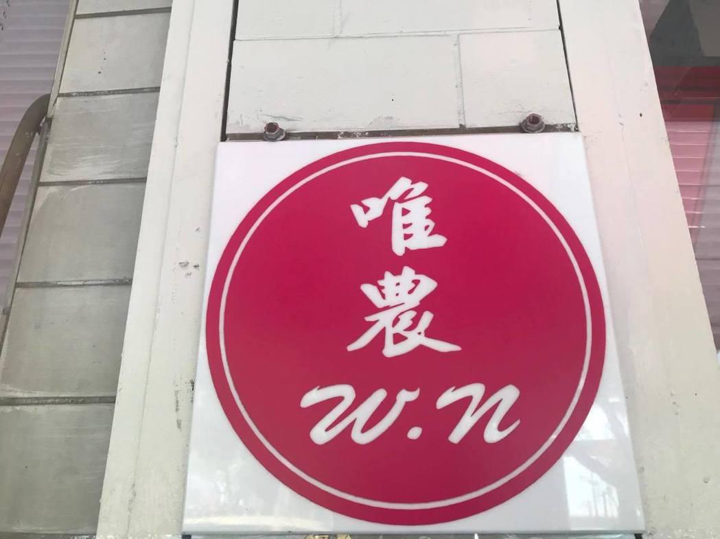 位於樹林街上的「小豆豆餐飲屋 」改名成「唯農」。記者綦守鈺/攝影