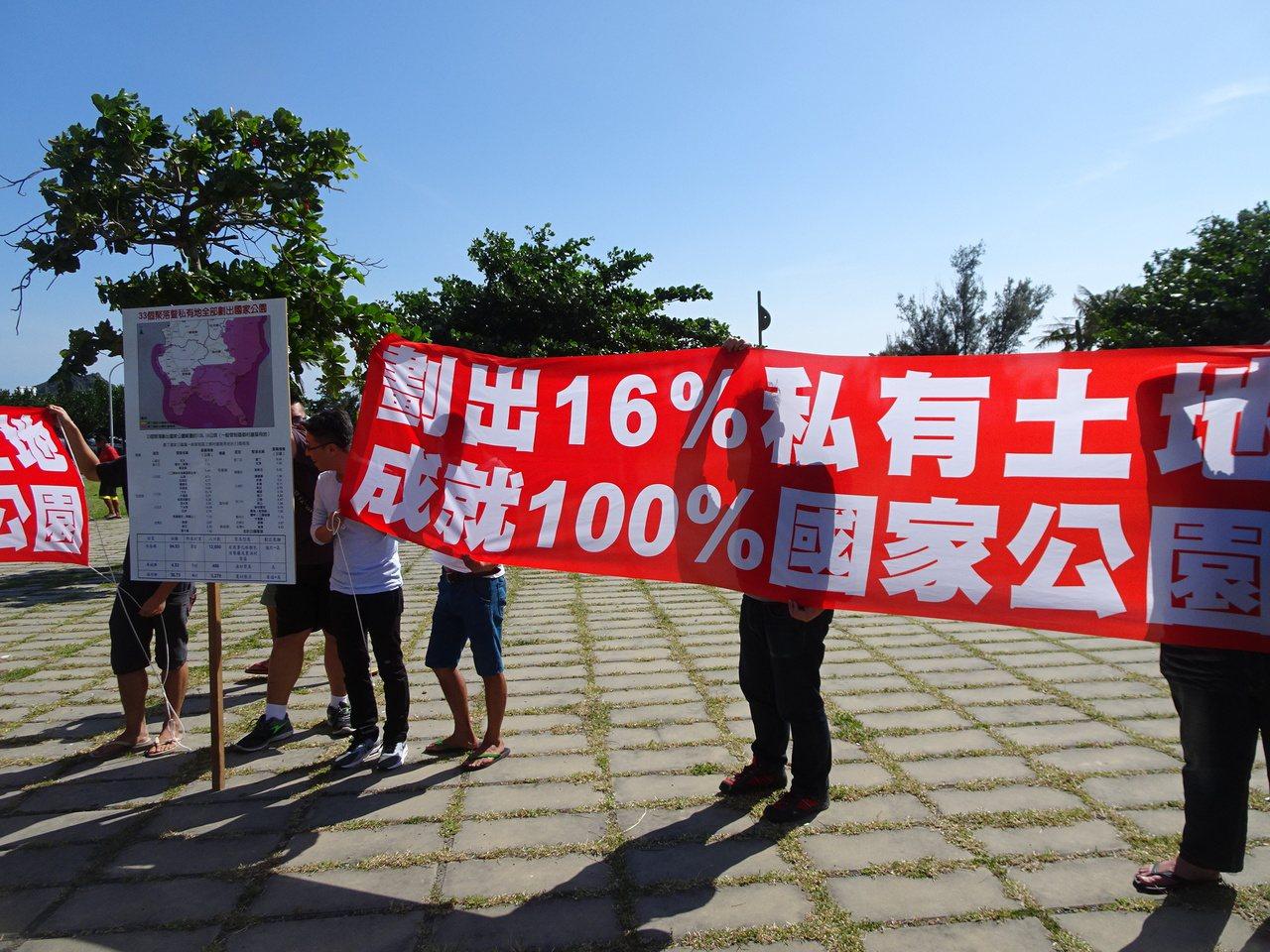 要求「部落劃出國家公園」的團體拉起抗議布條。記者潘欣中/攝影