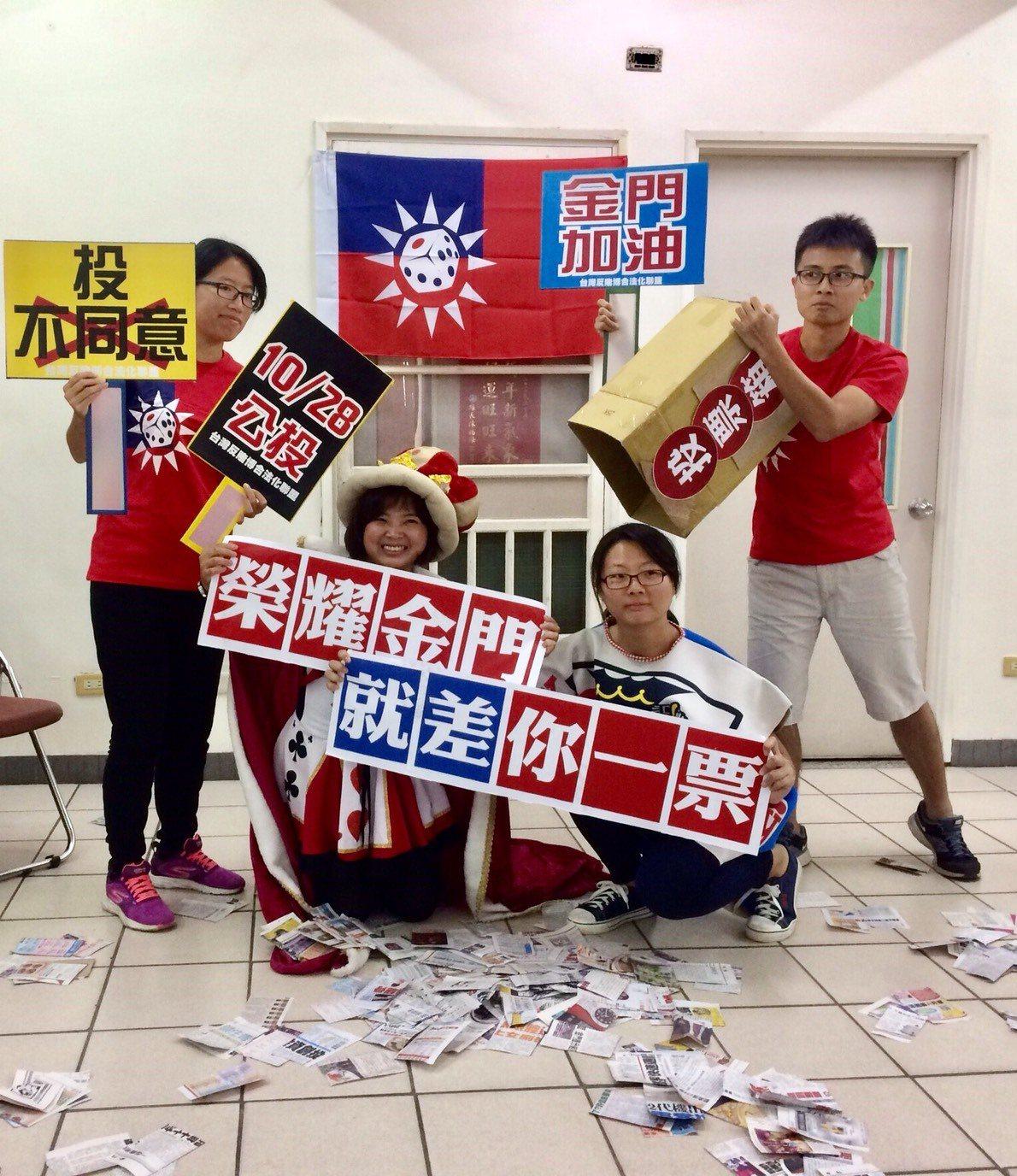 金門反賭人士和關心金門博弈的台灣團體代表,今召開記者會,演出行動劇,呼籲鄉親投下...