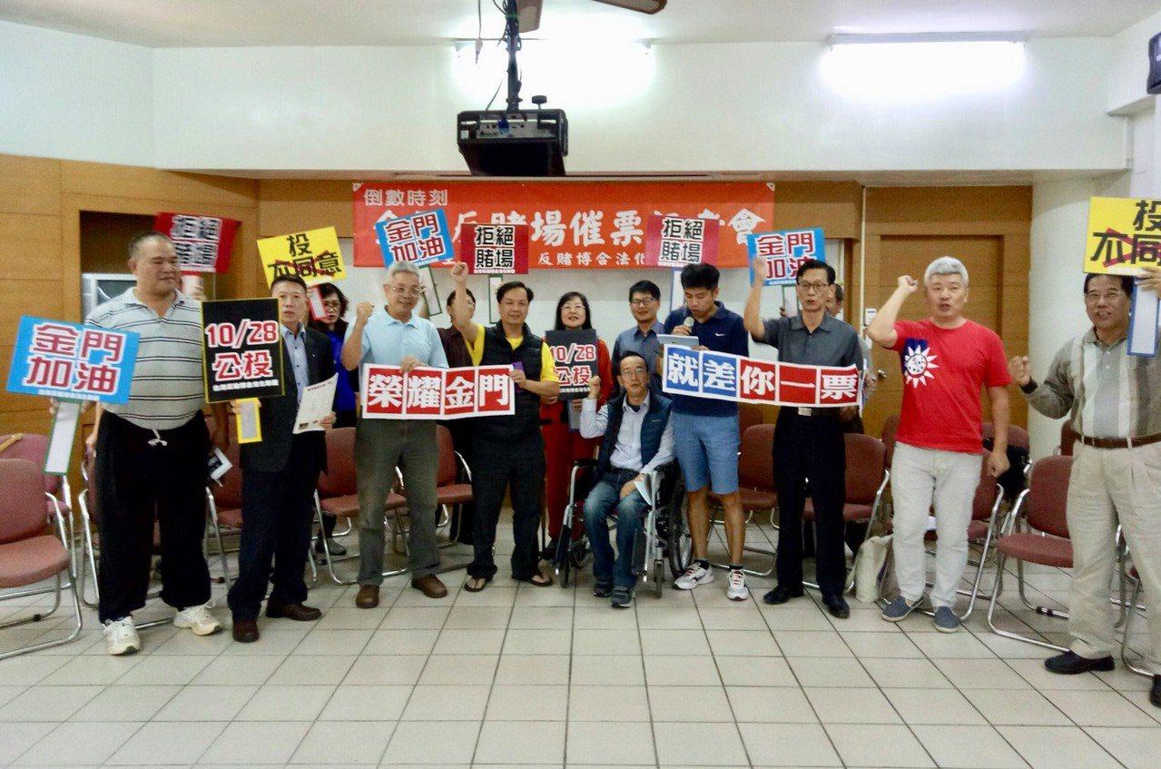 金門反賭人士和關心金門博弈的台灣團體代表,今日在救國團活動中心召開記者會,呼籲鄉...