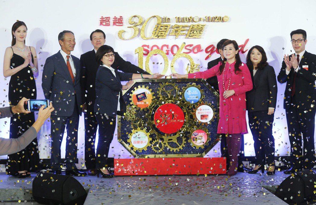 遠東SOGO百貨30周年慶記者會董事長黃晴雯(右三)主持啟動儀式。記者林俊良/攝...
