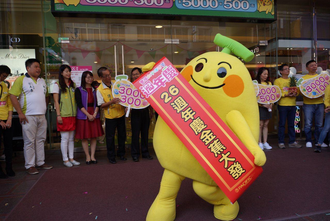 豐原太平洋百貨今年請來人氣貼圖「香蕉人」助陣,並舉辦香蕉特賣會替價格低迷的香蕉打...