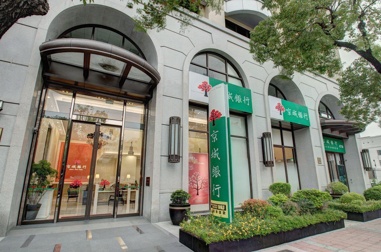 京城銀行有理專長期挪用客戶資金,遭金管會處罰600萬元,同時停止該行營業部受理新...