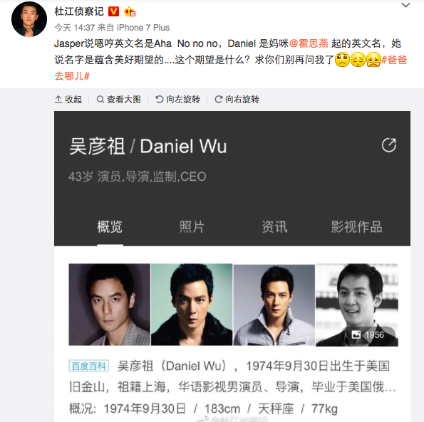 嗯哼的爸爸杜江,微博爆料兒子英文名字Daniel的內幕。圖/摘自杜江微博