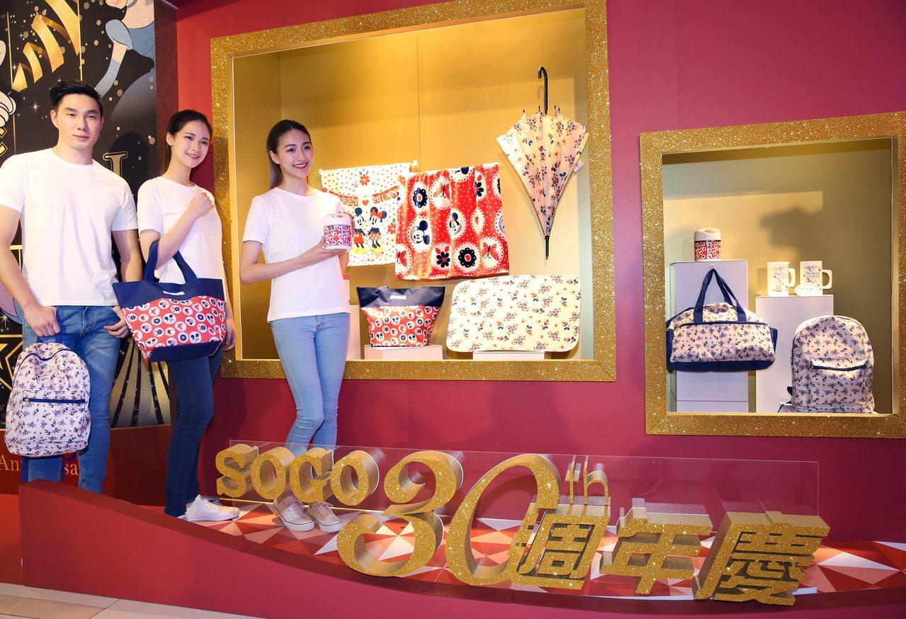 遠東SOGO百貨30周年慶推出迪士尼經典系列來店禮。記者林俊良/攝影