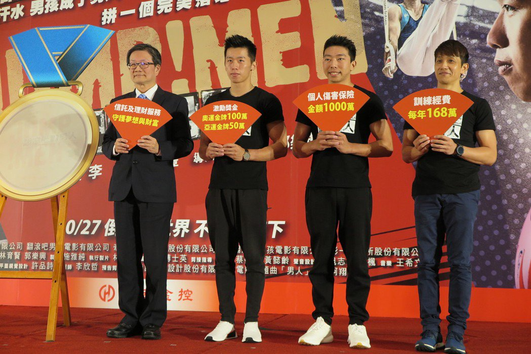 教練林育信(右起)、黃克強、李智凱及華南金控董事長吳當傑。記者毛琬婷/攝影