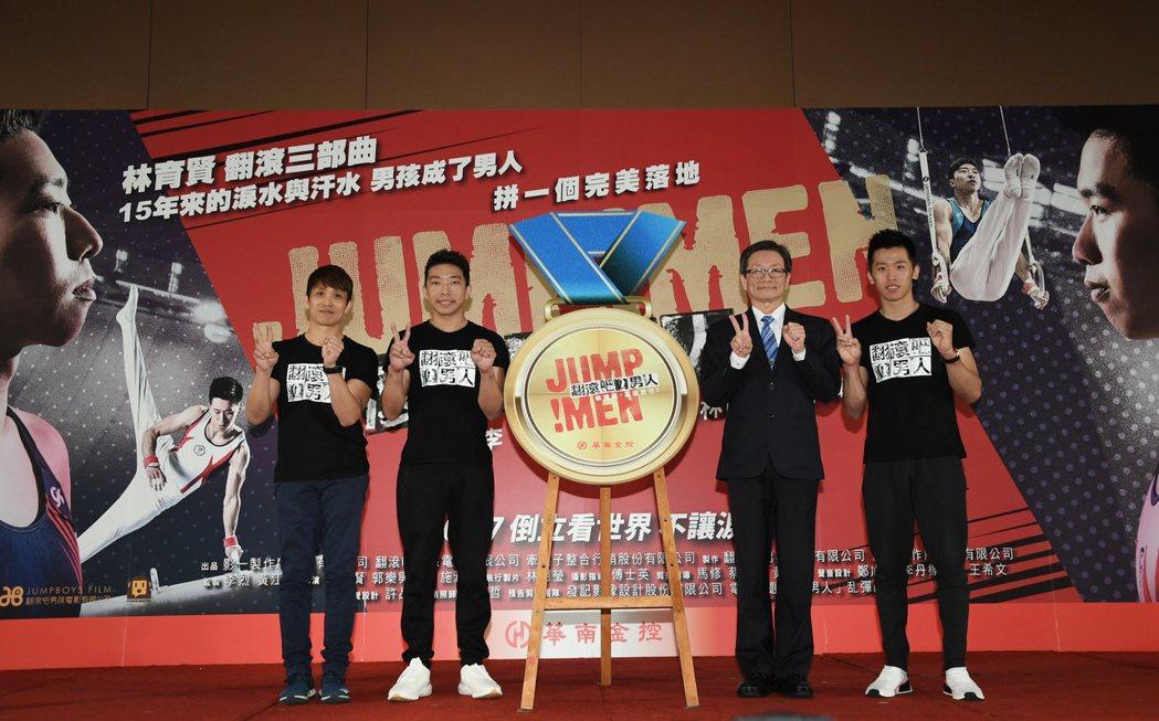 《翻滾吧!男人》首映記者會贊助儀式,左起為教練林育信、選手黃克強、華南金控暨華南...