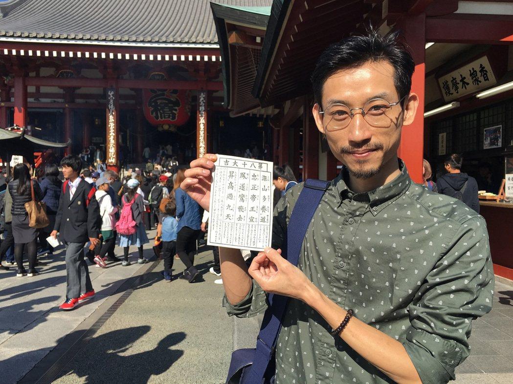 陳竹昇在淺草觀音寺抽中「大吉」籤。圖/海鵬提供