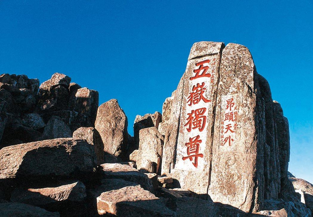 位於泰山極頂的「五岳獨尊」景觀石群 圖/本報山東泰山傳真