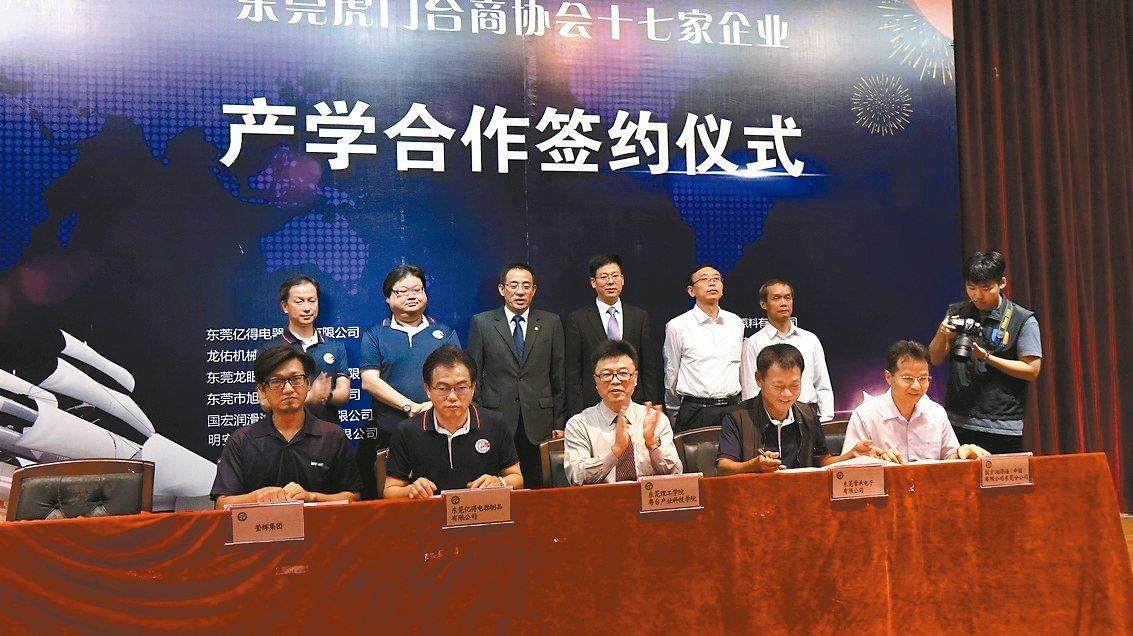 虎門台商會昨天與粵台學院簽約,加強產學合作。 苗君平/攝影