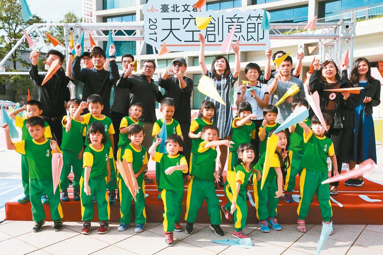 2017「台北文創天空創意節」昨天在台北文創文化廣場盛大開幕,出席來賓與小朋友一...