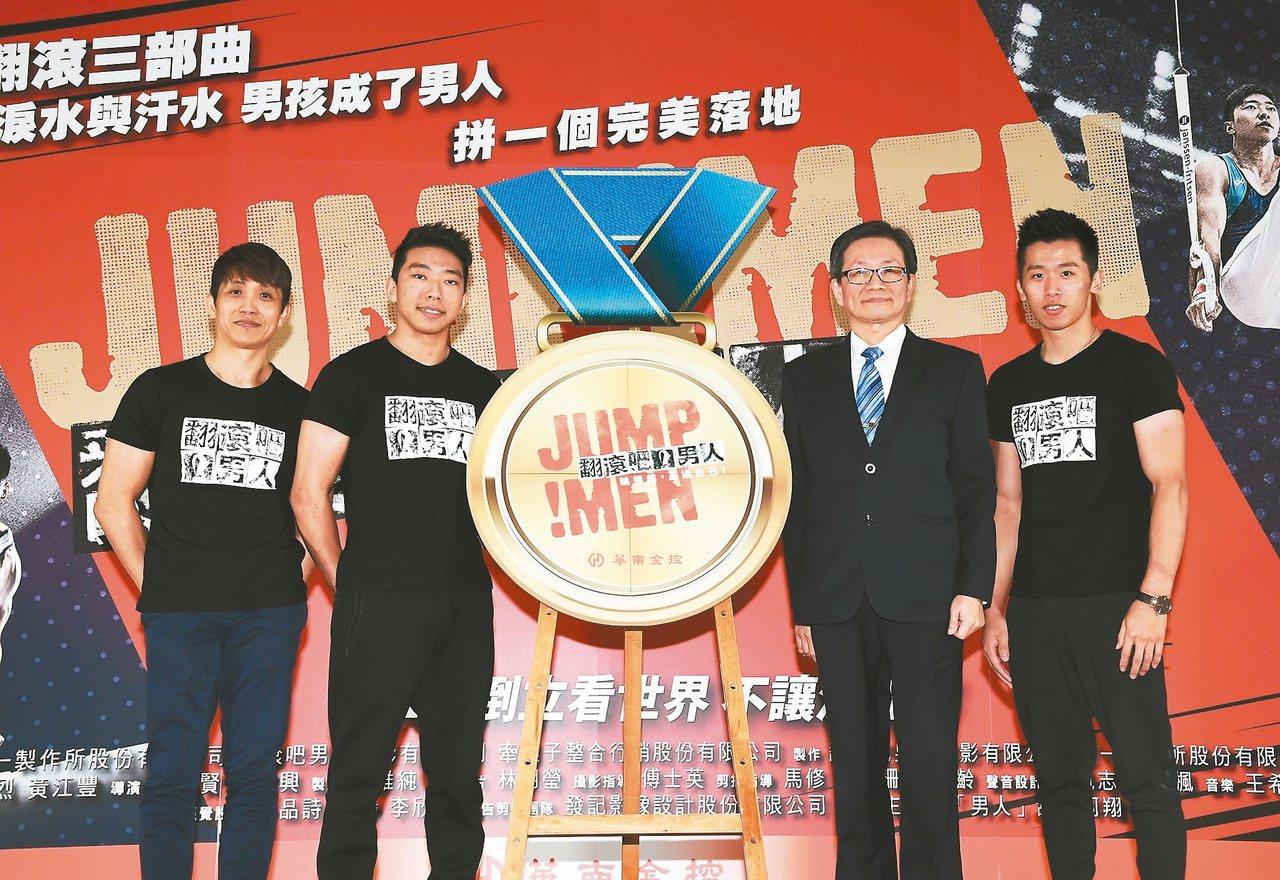 李智凱(右起)、華南金控董事長吳當傑、黃克強、教練林育信。 圖/華南金控提供