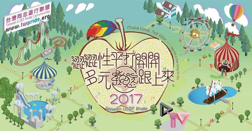 第15屆台灣同志遊行主題為「澀澀性平打開開,多元教慾跟上來」。 圖擷自活動臉書頁