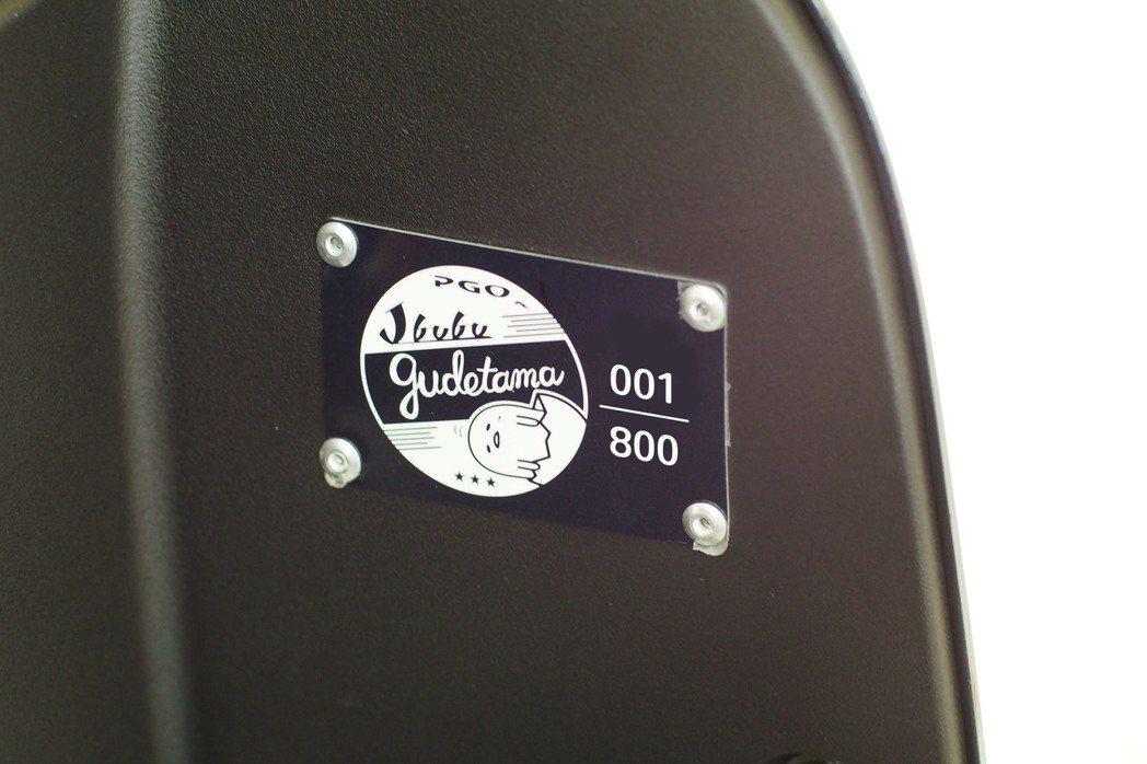 全新式樣Gudetama 蛋黃哥 J-bubu 125聯名限量版之限量編號銘板。...