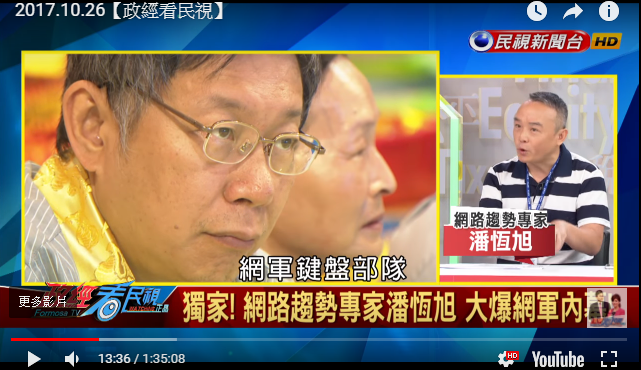 圖擷取自《政經看民視》。圖片來源/YOUTUBE