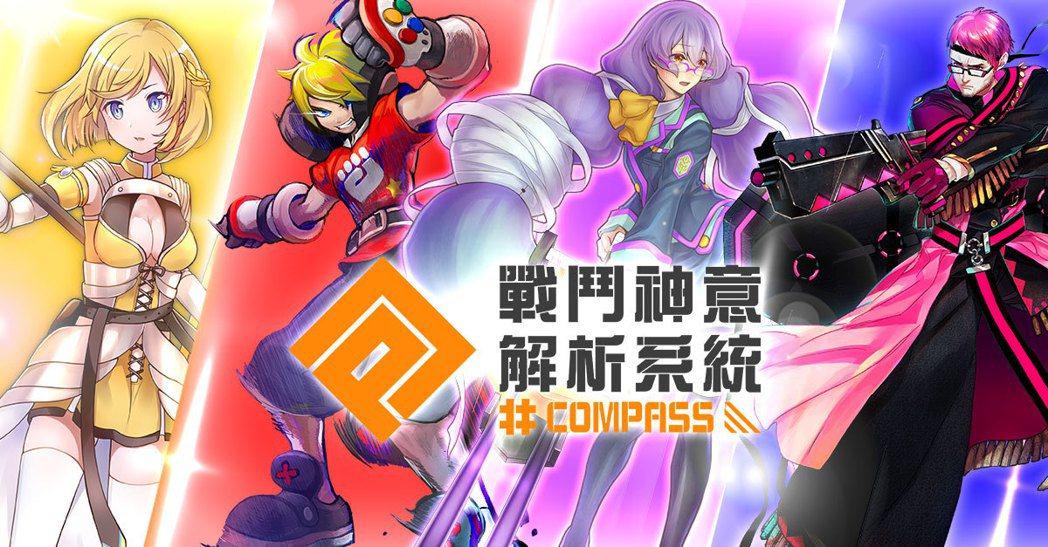 全新人氣作品「#COMPASS-戰鬥神意解析系統-」登場