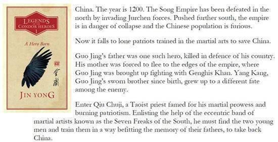 英文版的介紹為了貼近英語系讀者,還特別說這是一部中國版「冰與火之歌:權力遊戲」。...