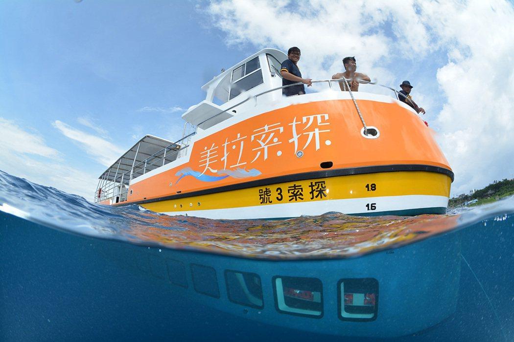 「探索拉美」是小琉球最新的玻璃船,不用溼身就能看到海龜。 圖片提供|探索拉美