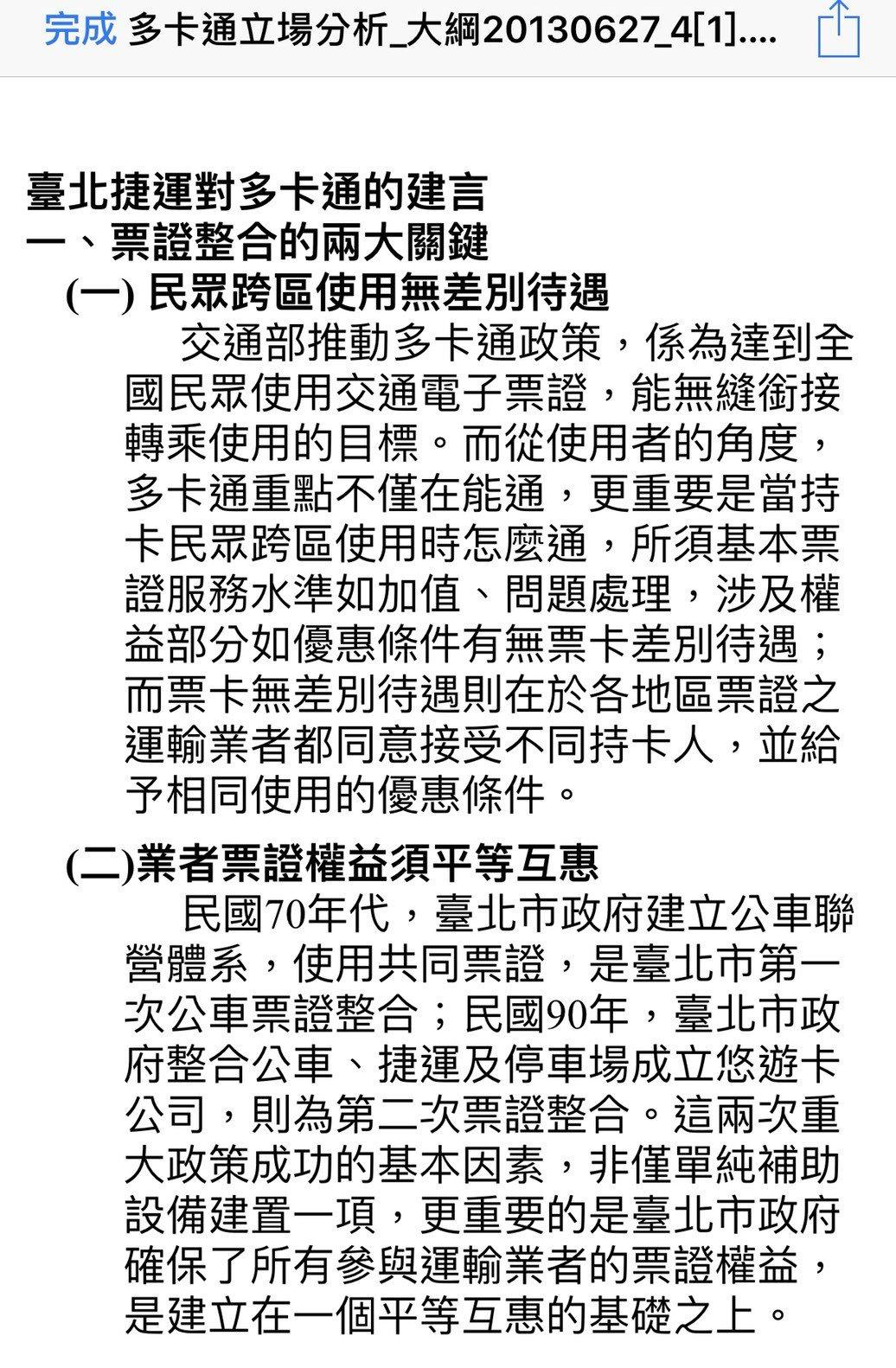 悠遊卡與高捷公司的爭議越演越烈,台北市長柯文哲揚言讓一卡通在北捷不能使用。前台北...