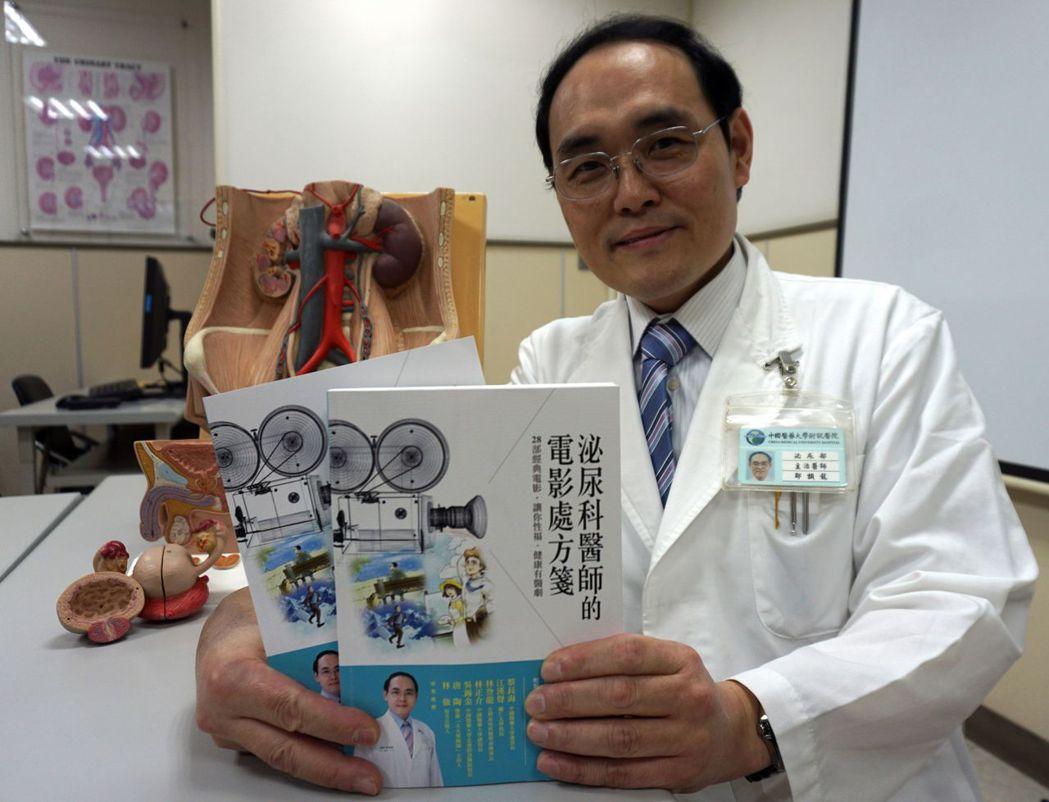 泌尿科醫師鄒頡龍以「泌尿科醫師的電影處方箋」,讓影迷從看電影,了解正確的性知識。...