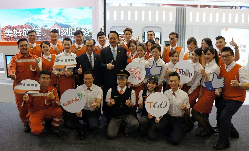 高鐵禮儀大使 點亮「2017台北國際旅展」,推出限量超值福袋 精選「高鐵假期」