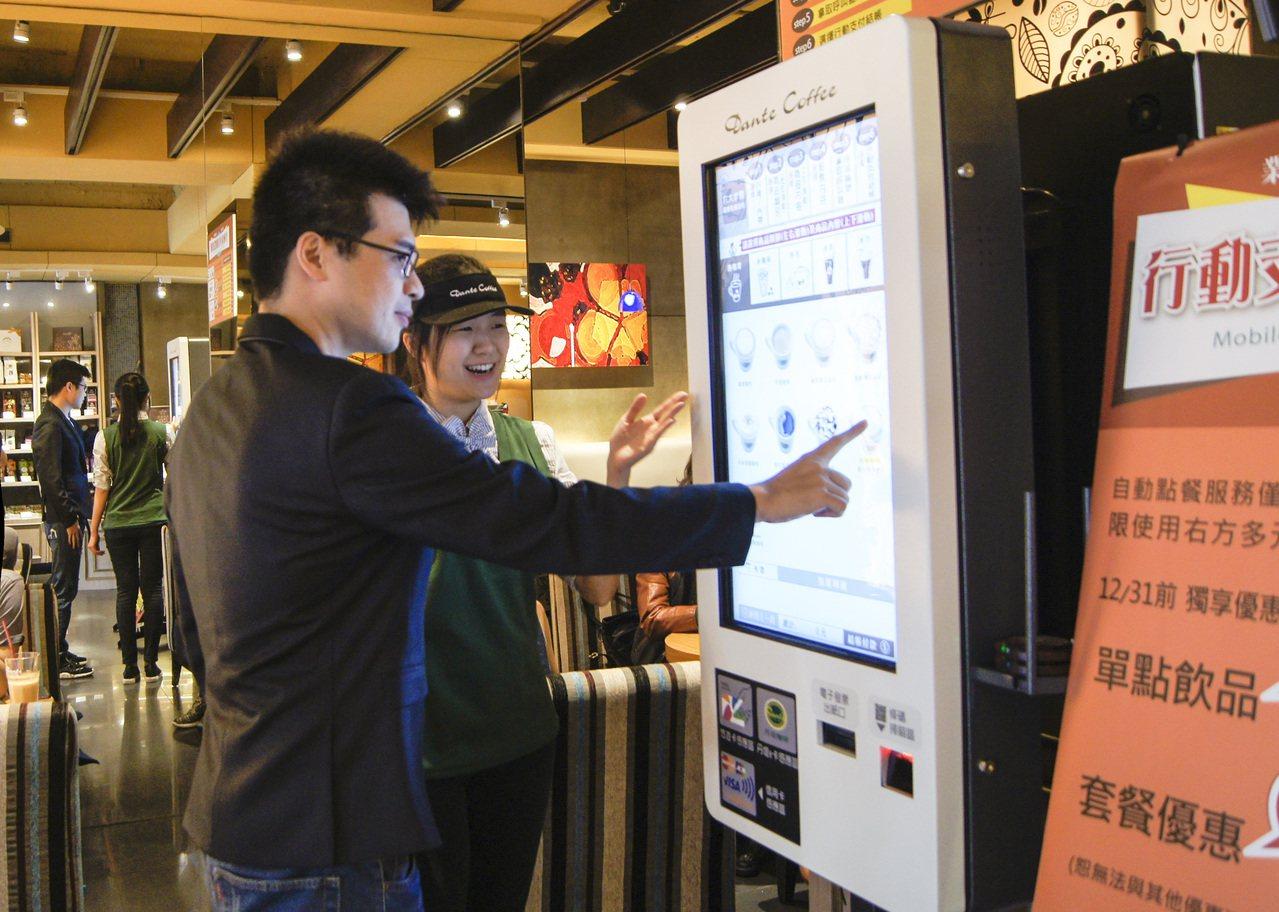 無人化服務的消費範圍愈來愈廣。圖/丹堤咖啡提供