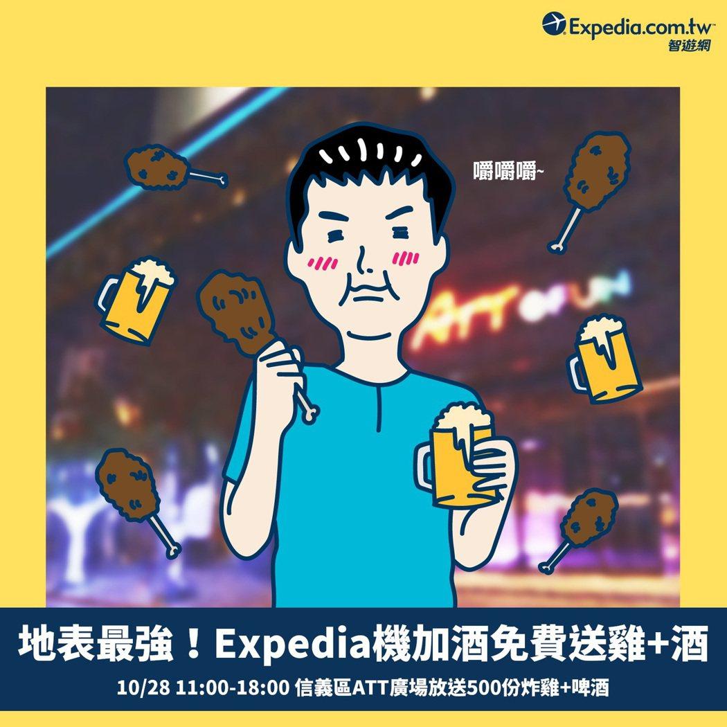 Expedia將於10月28日信義區ATT免費發送500份炸雞+啤酒。 ※ 提...