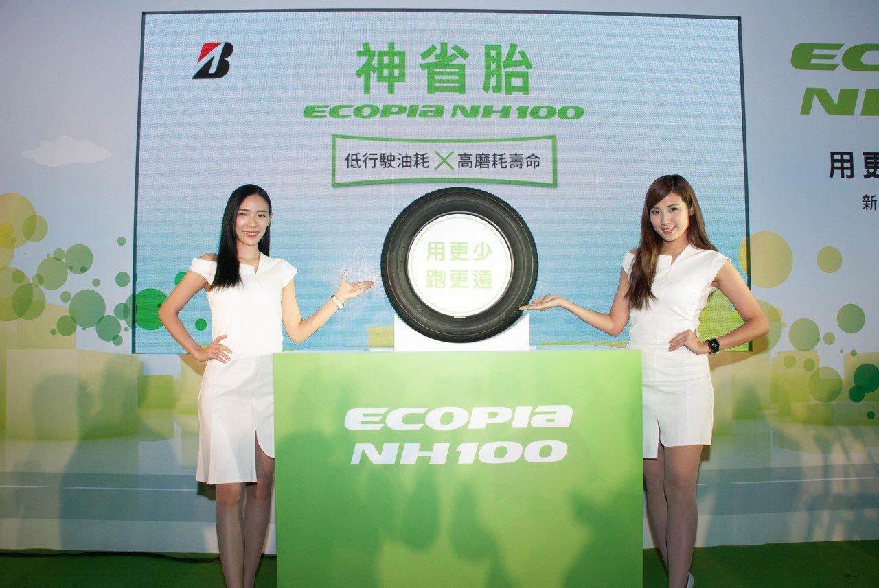 普利司通NH100正式發表。記者林昱丞/攝影