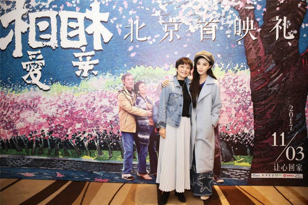 張艾嘉出席「相愛相親」北京首映記者會,右為范冰冰。圖/甲上提供