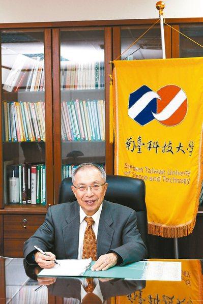 曾任南台科大18年校長的張信雄榮任南台科技大學董事長。 圖/南台科大提供